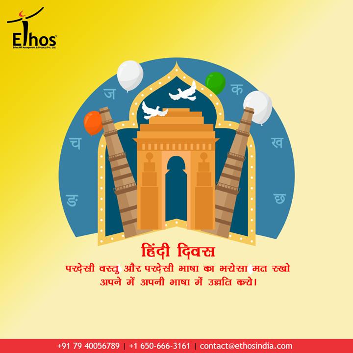 परदेशी वस्तु और परदेशी भाषा का भरोसा मत रखो अपने में अपनी भाषा में उन्नति करो।   #HindiDiwas #HindiDiwas2020 #Hindi #हिन्दीदिवस #MotherLanguage #14thSeptember #EthosIndia #Ahmedabad #EthosHR #Recruitment #CareerGuide #India #SuccessFormula