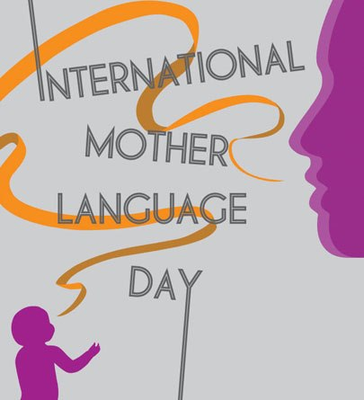 Languages are the most powerful instruments of preserving and developing our tangible and intangible heritage. International Mother Language Day has been observed every year since February 2000 to promote linguistic and cultural diversity and multilingualism.   The date represents the day in 1952 when students demonstrating for recognition of their language, Bangla, as one of the two national languages of the then Pakistan, were shot and killed by police in Dhaka, the capital of what is now Bangladesh.